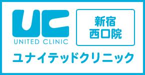 新宿ユナイテッドクリニック公式サイト